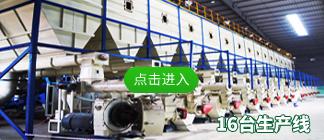 华生机械生产视频