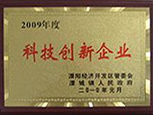 溧阳市2009科技创新企业