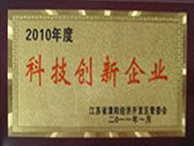溧阳市2010科技创新企业