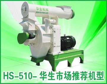 华生秸秆雷火官网HS 510华生市场推荐机型雷火官网
