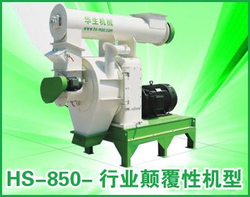 华生秸秆雷火官网HS 850-华生市场推荐机型